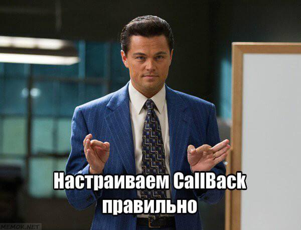 настраиваем callbackhelper правильно
