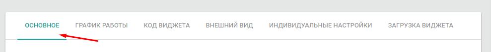 """Вкладка """"Основное"""""""