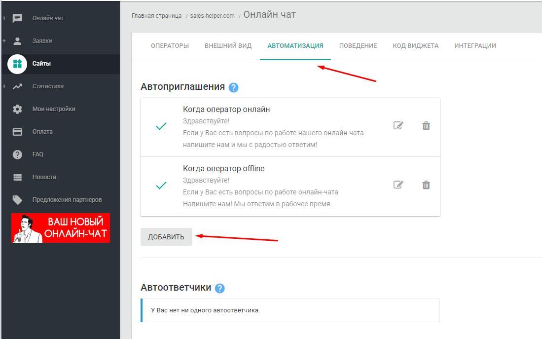 4_автоматизация онлайн чата