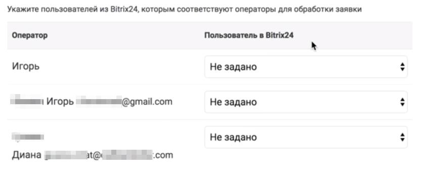 7_соответствие пользователей онлайн-чата и битрикс24
